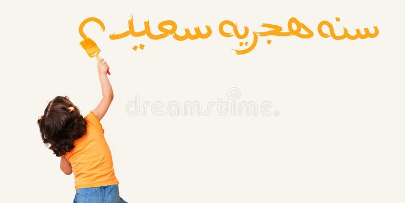 Cartão árabe - tradução: Ano novo feliz de Hijri imagens de stock