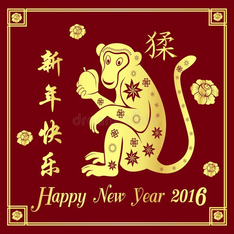 Cartão chinês do ano novo imagens de stock
