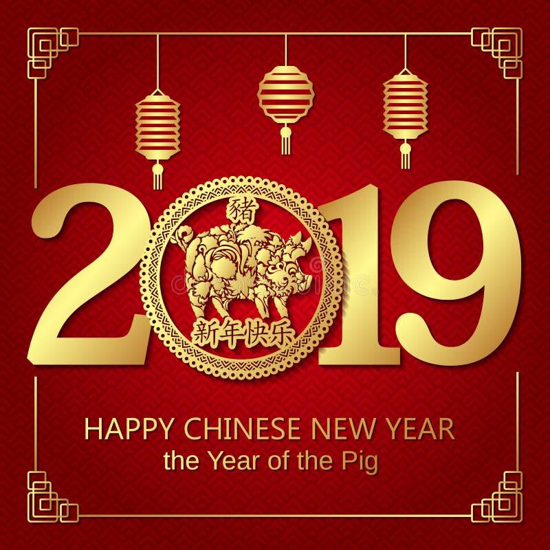 Cartão 2019 chinês feliz da bandeira do ano novo com sinal do zodíaco do porco do ouro e moeda do dinheiro da porcelana e lantern ilustração do vetor