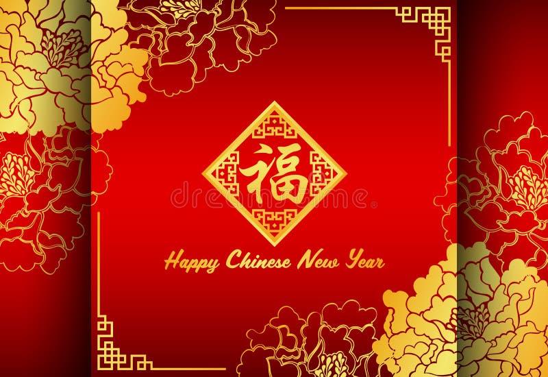 Cartão chinês feliz do ano novo - boa fortuna do meio chinês da palavra no projeto do vetor da arte do fundo do sumário da peônia ilustração stock