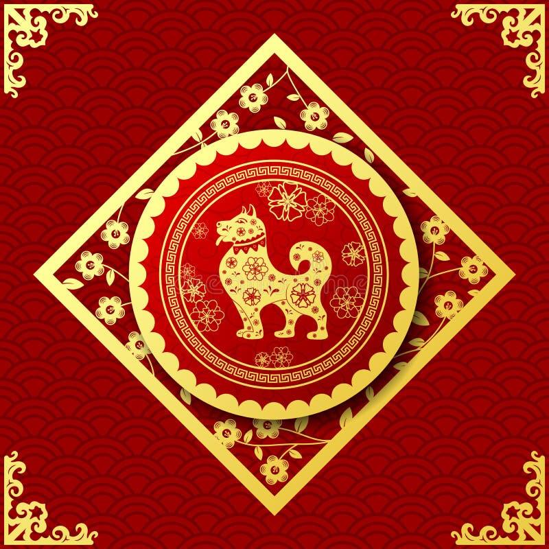 Cartão chinês feliz do ano novo 2018 com a lanterna e o cão chineses dourados no quadro ilustração do vetor
