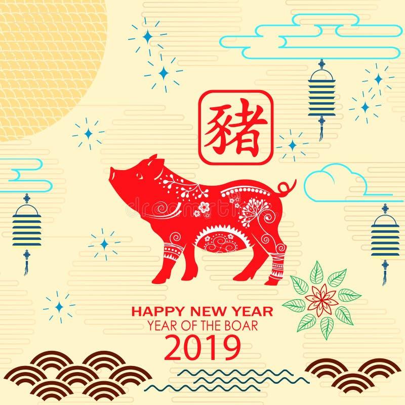 Cartão chinês feliz do ano novo 2019 com porco Porco chinês da tradução ilustração royalty free