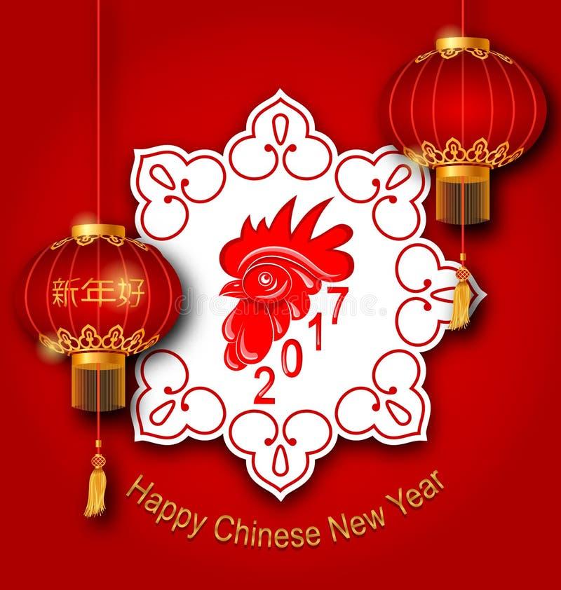 Cartão da celebração do feriado com galo e as lanternas chinesas ilustração do vetor