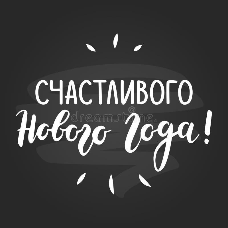 Cartão da língua de russo do ano novo feliz Projeto do quadro imagens de stock