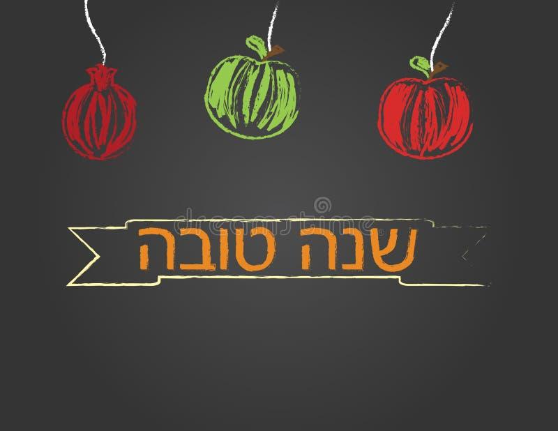 Cartão de Rosh Hashanah Bandeira, maçãs e romã do tova de Shana do hebraico no fundo preto ilustração stock