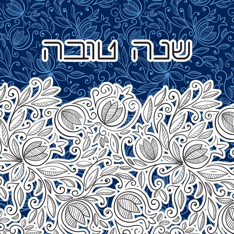 Cartão de Rosh Hashanah com romã ilustração do vetor