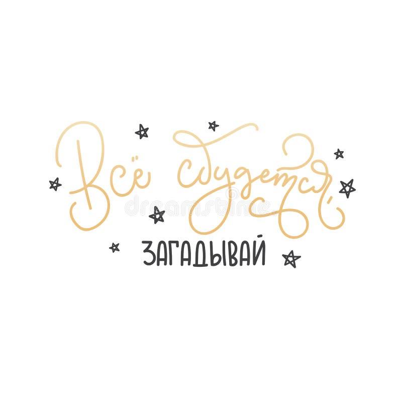 Cartão de rotulação do russo As citações inspiradas no ` do russo fazem um desejo e virão verdadeiro ` ilustração royalty free