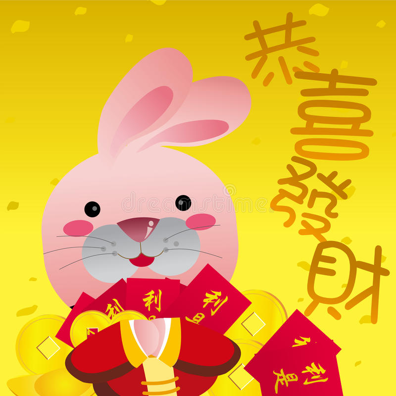 Cartão do ano novo, ano do coelho, 2011 ilustração do vetor