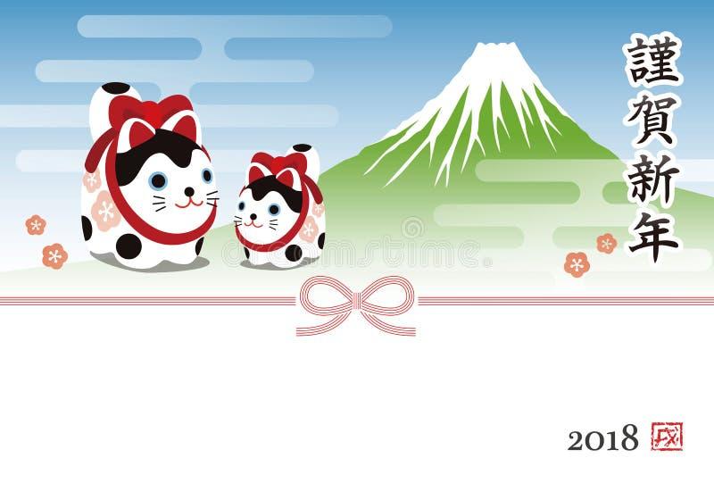 Cartão do ano novo com cães do guardião e Mt Fuji pelo ano 2018 ilustração stock