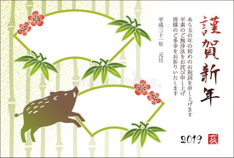 Cartão do ano novo com quadros da foto, as árvores de bambu e o porco selvagem ilustração royalty free