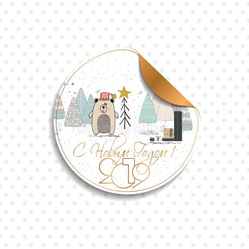 Cartão do ano novo feliz 2019 para seu projeto Ano novo feliz da transcrição do russo ilustração stock