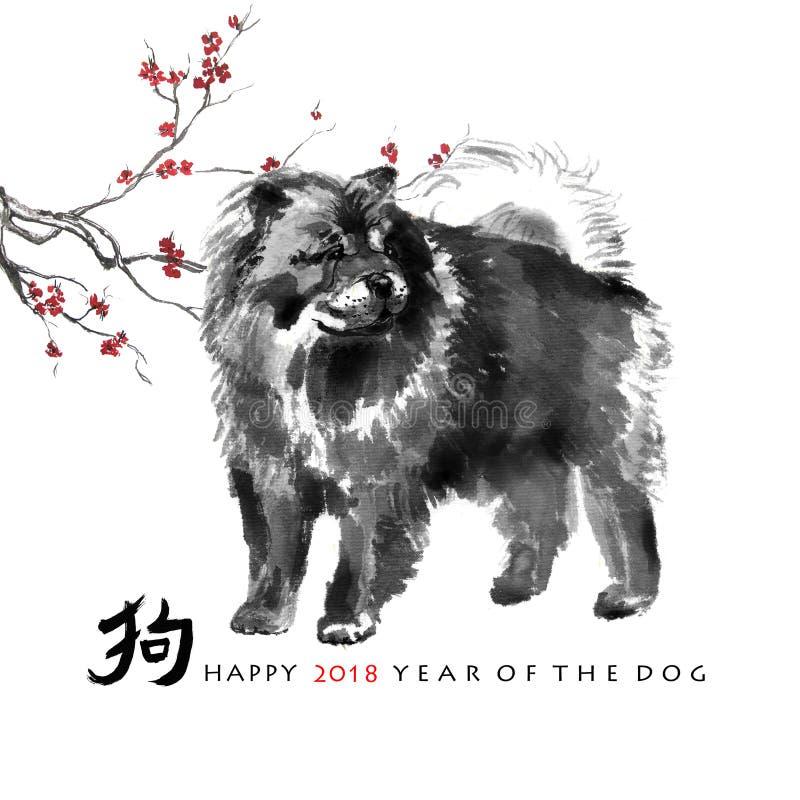 Cartão do cão de Sumi-e ilustração do vetor