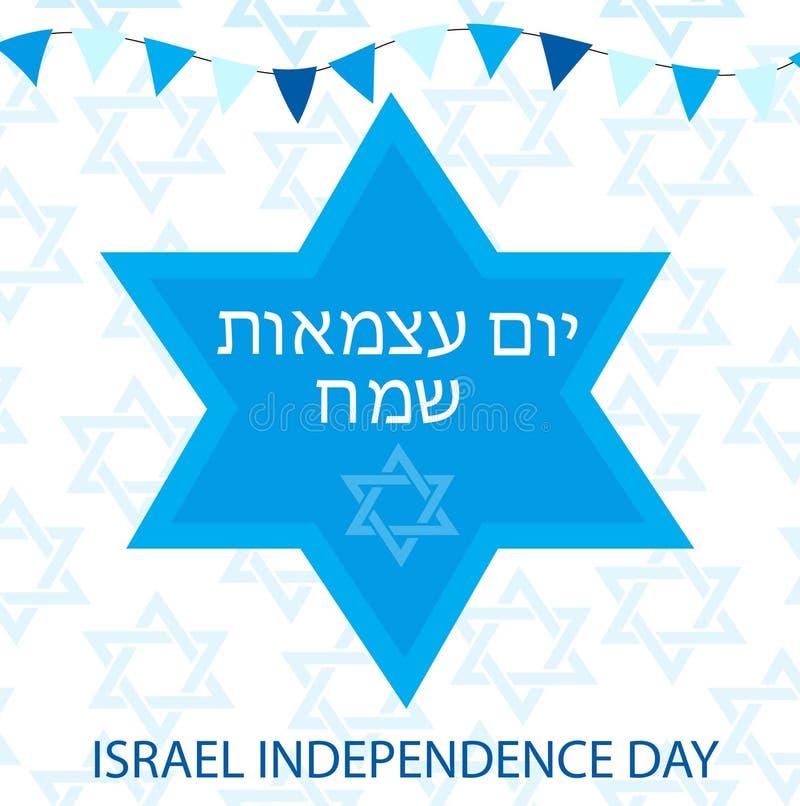 Cartão feliz, cartaz, inseto, convite com as cores do nacional e estrela de Israel Independence Day, festão, bandeira ilustração do vetor