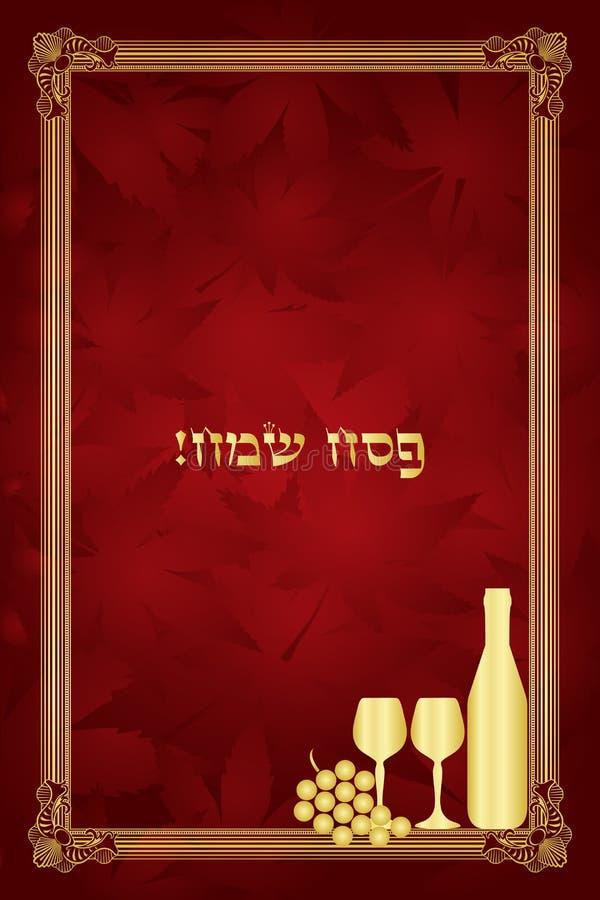 Passover feliz ilustração stock