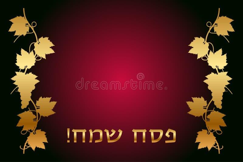 Passover feliz ilustração do vetor