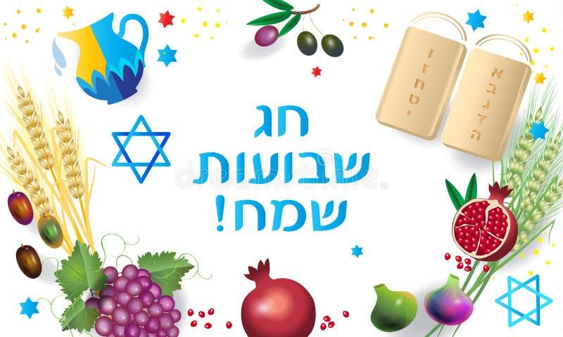 Cartão Israel dos símbolos de Shavuot ilustração stock