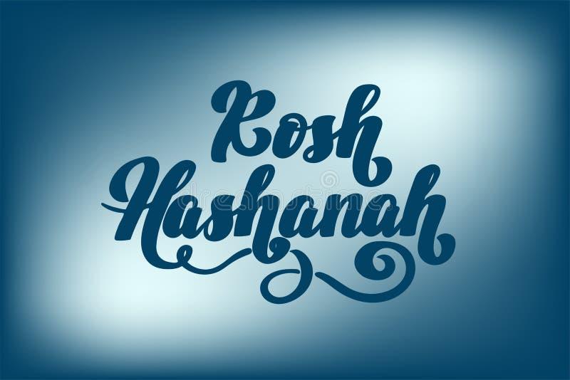 Cartão judaico do feriado do ano novo de Rosh Hashanah com rotulação tirada mão para o cartaz, bandeira, cartão, convite do feria ilustração royalty free