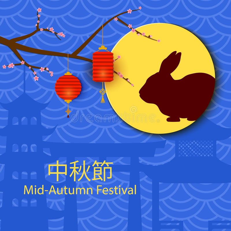 Cartão meados de chinês de Autumn Festival Fundo do feriado com ramo da flor de cerejeira, silhueta do coelho na Lua cheia e ilustração royalty free