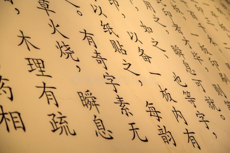 Carta china imágenes de archivo libres de regalías