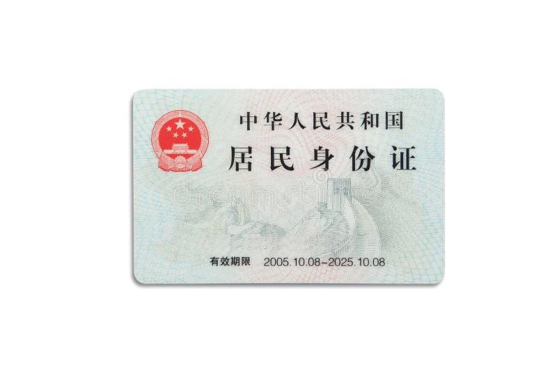 Carta di identità residente cinese fotografia stock