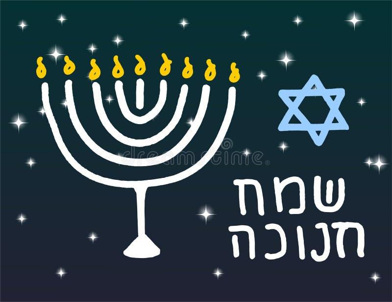 Carta felice di Chanukah con il testo dell'iscrizione e menorah con 9 candele su fondo bianco illustrazione di stock