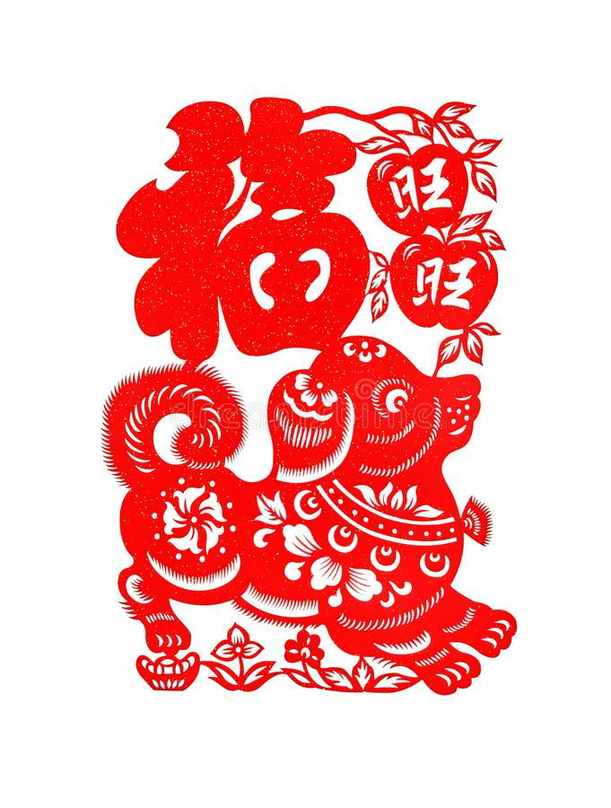 Carta tagliato piano rosso su bianco come simbolo del nuovo anno cinese del cane 2018 il cinese significa la buona fortuna fotografie stock libere da diritti