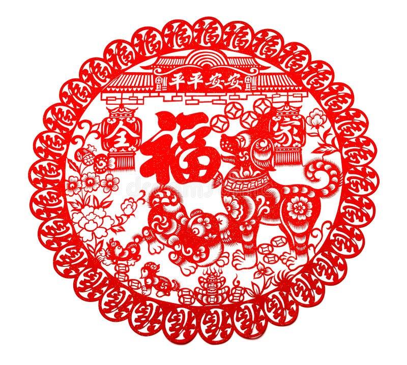 Carta tagliato piano rosso su bianco come simbolo del nuovo anno cinese del cane 2018 il cinese significa la famiglia della sicur immagini stock