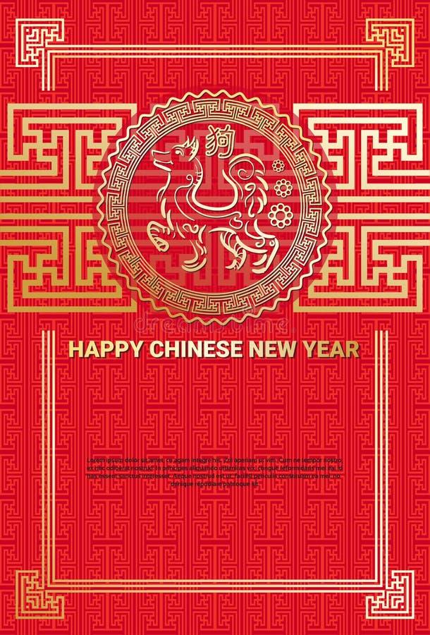Cartaz chinês feliz do molde do ano novo com cores vermelhas e douradas lunares do símbolo do cão do espaço 2018 da cópia ilustração royalty free