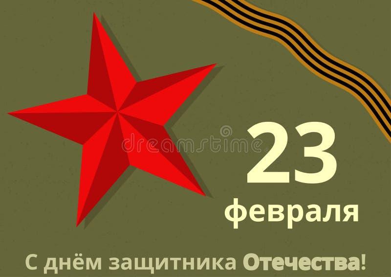 Carte avec le défenseur heureux lettrage du 23 février cyrillique du jour de patrie Illustration de vecteur illustration stock