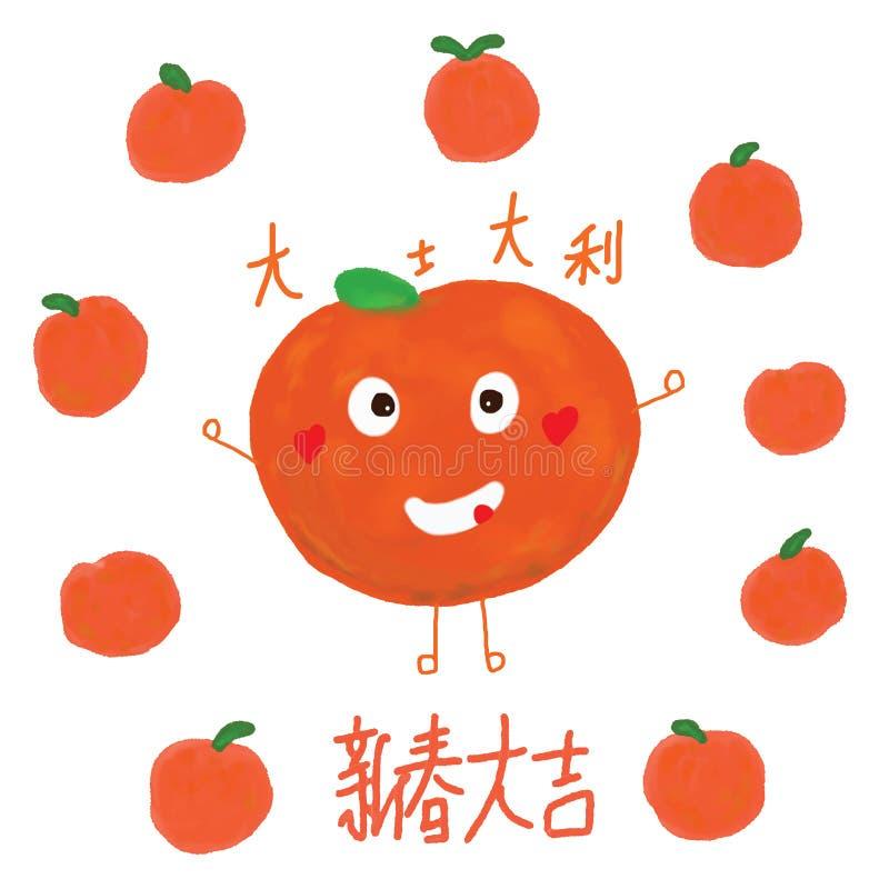 Carte chinoise de calligraphie de mandarine illustration libre de droits