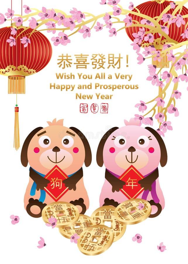 Carte chinoise de forme de diamant de prise de sourire d'année de chien illustration de vecteur