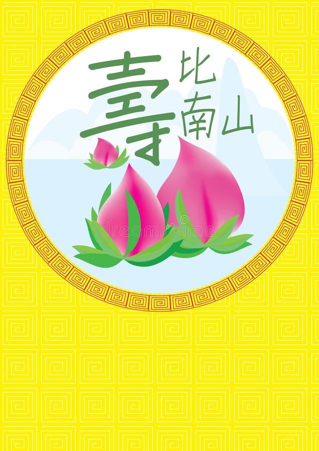 Carte chinoise de pêche d'anniversaire illustration de vecteur
