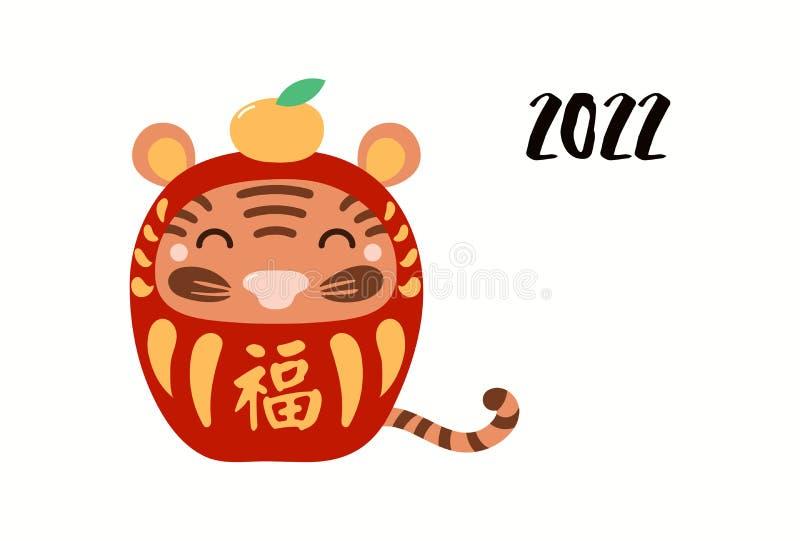 Carte chinoise de tigre de nouvelle année illustration de vecteur