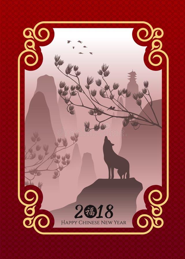 Carte chinoise heureuse de la nouvelle année 2018 avec le chien d'hurlement sur la montagne dans la conception de vecteur de cadr illustration libre de droits
