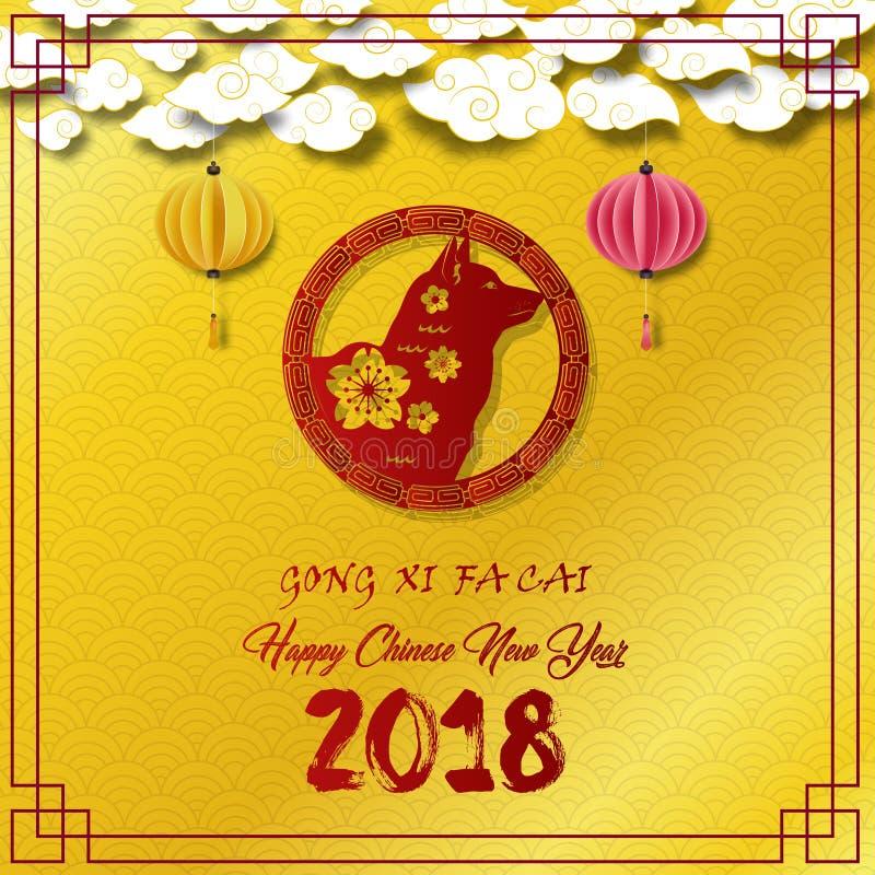 Carte chinoise heureuse de la nouvelle année 2018 avec le chien rouge dans le cadre et les nuages chinois sur le fond d'or de mod illustration libre de droits