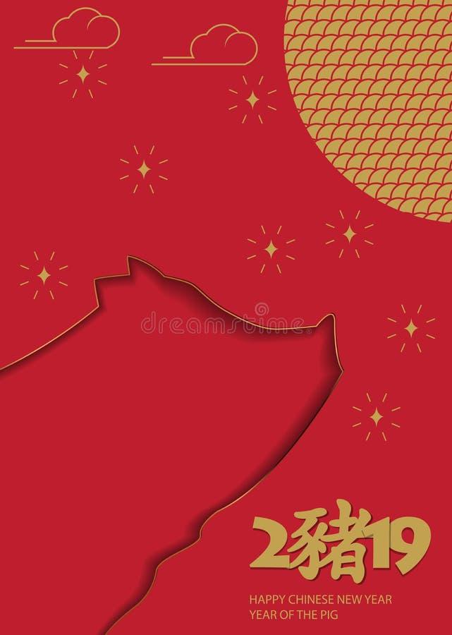 Carte chinoise heureuse de la nouvelle année 2019 avec le porc Porc chinois de traduction illustration stock