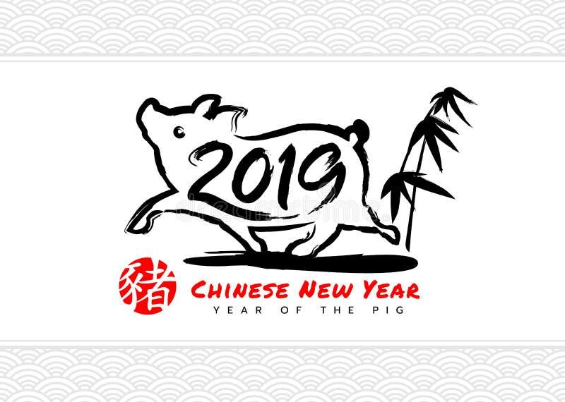 Carte chinoise heureuse de nouvelle année avec le texte 2019 dans les courses d'encre de zodiaque de porc et le bambou, traductio illustration libre de droits