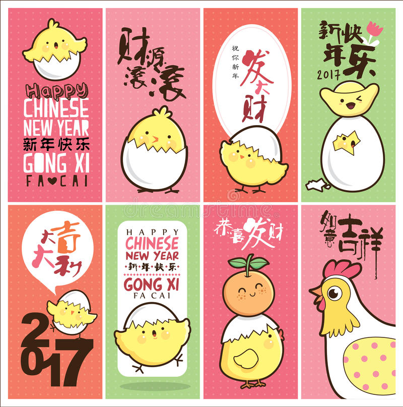 2017 carte cinesi del nuovo anno illustrazione di stock