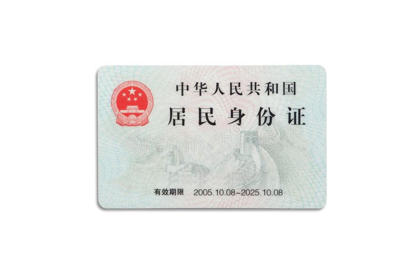 Carte d'identité résidente chinoise photographie stock