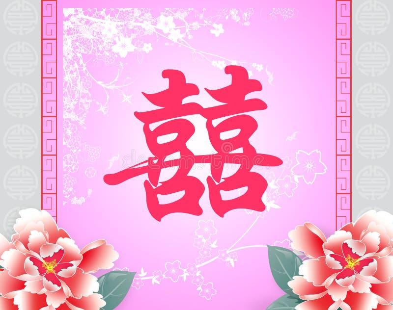 Carte de mariage chinoise illustration de vecteur