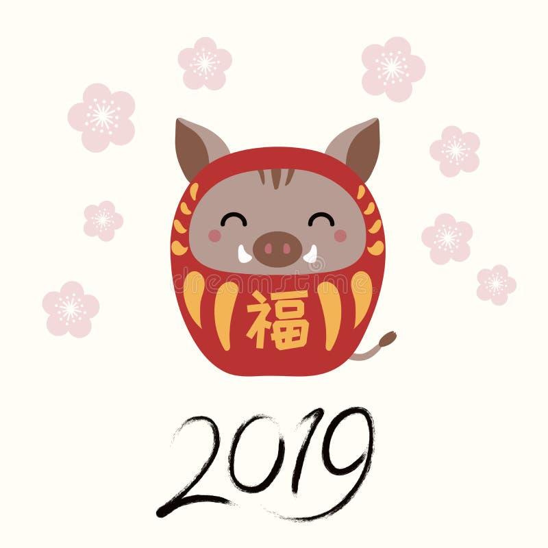 Carte 2019 de nouvelle année de Kawaii illustration stock