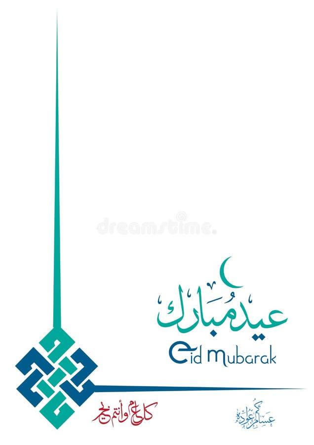 Carte de voeux à l'occasion d'Eid al-Fitr aux musulmans illustration stock