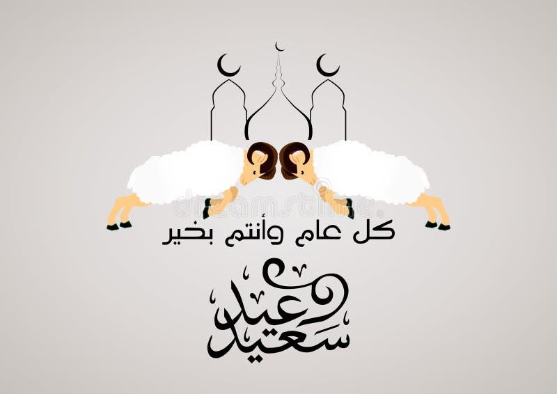 Carte de voeux à l'occasion Eid al-Adha Mubarak avec la beaux RAM ou moutons et la calligraphie arabe illustration stock