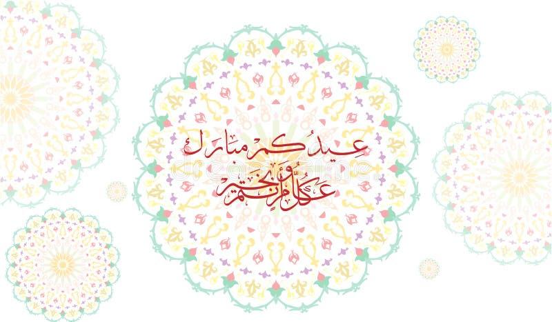 Carte de voeux à l'occasion Eid al-Fitr Mubarak avec le bel ornement image libre de droits