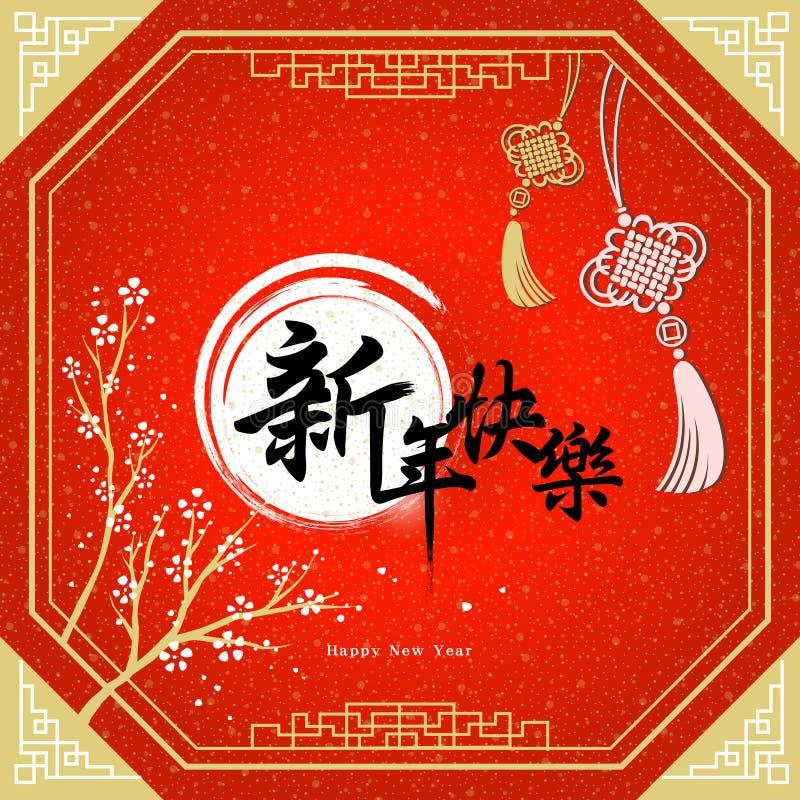 Carte de voeux chinoise d'an neuf illustration libre de droits