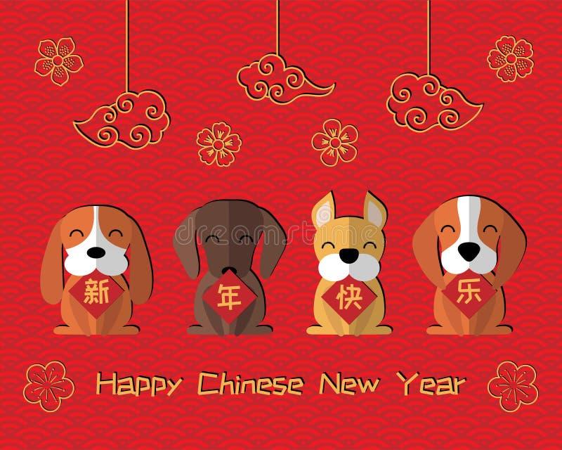 Carte de voeux chinoise de la nouvelle année 2018 illustration de vecteur