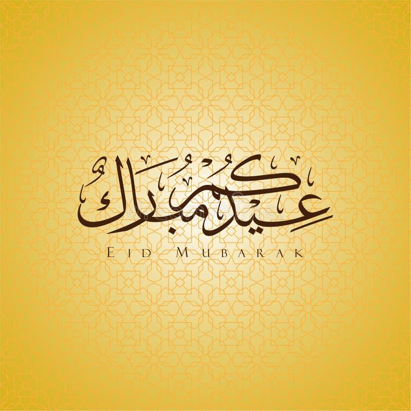 Carte de voeux de conception d'Eid Mubarak photographie stock