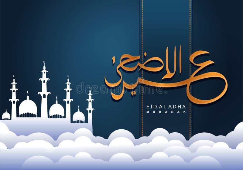 Carte de voeux d'adha d'Al d'Eid avec l'art coupé de papier de la mosquée et du nuage Calligraphie arabe conception à la mode et  illustration de vecteur