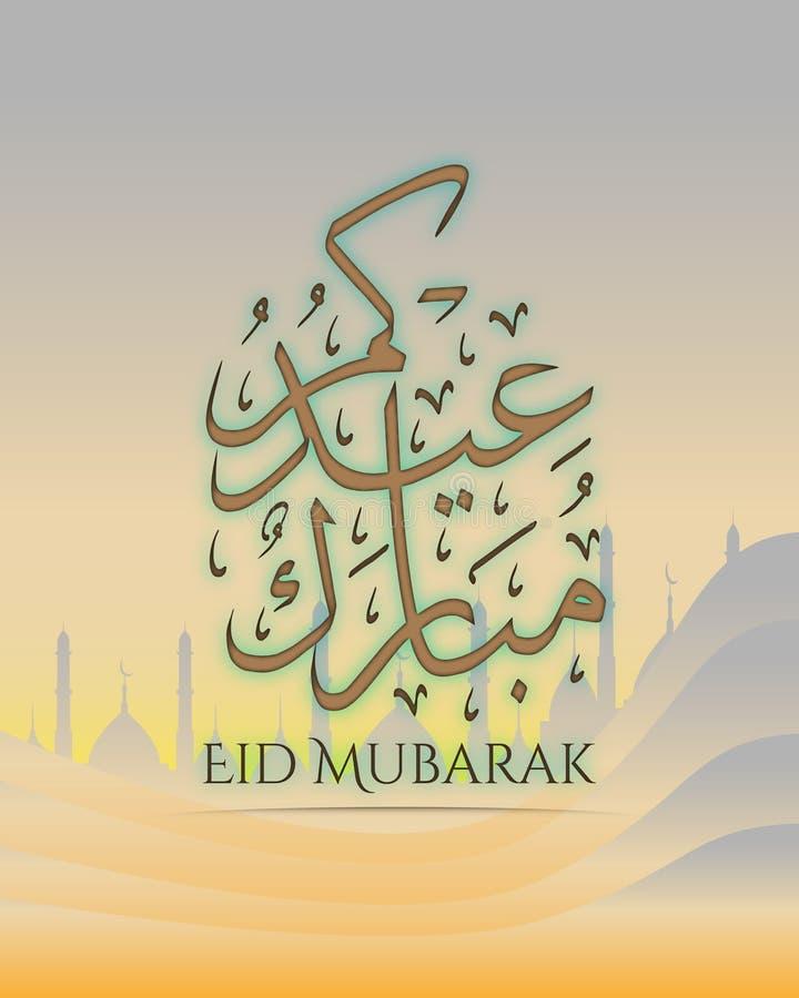 Carte de voeux d'Eid Mubarak photos stock