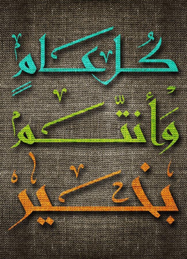 Carte de voeux de Ramadan Kareem photo stock